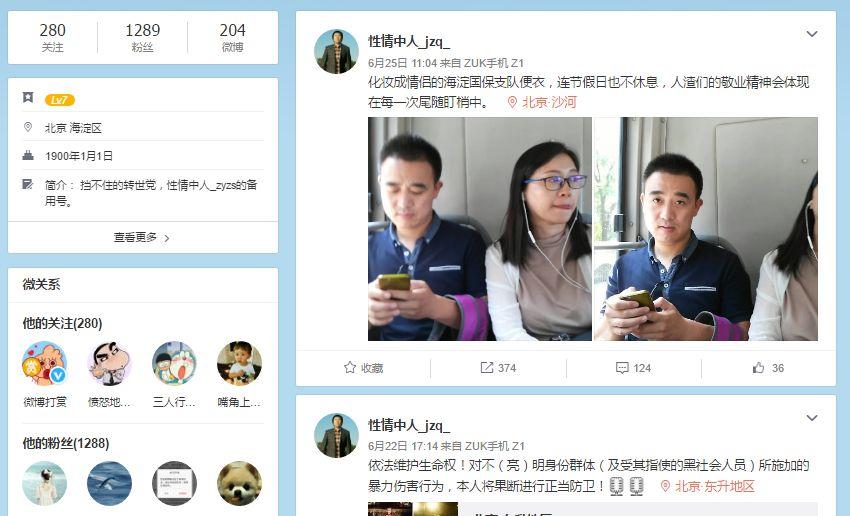 Weibo Jin Zhongqi