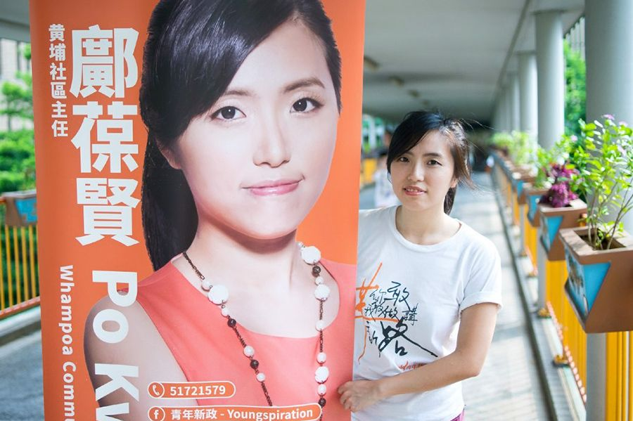 Kwong Po-yin