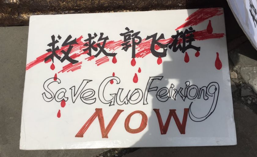 save guo feixiang
