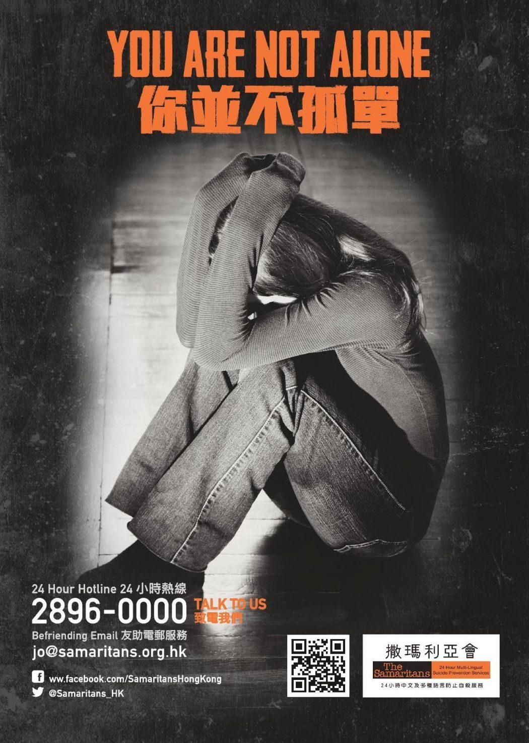 samaritans leaflet