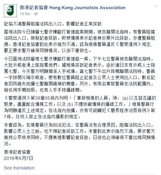HKJA statement