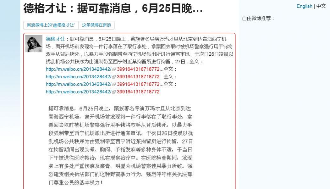pema tsedan weibo