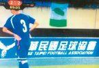 taiwan flag football