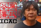 icac long hair leung kwok-hung