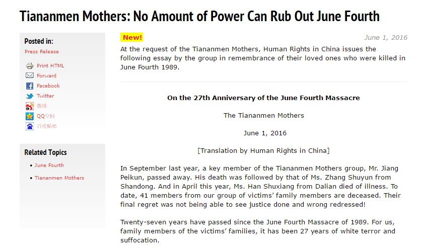 tiananmen mothers letter