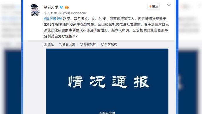 weibo post zhao wei release