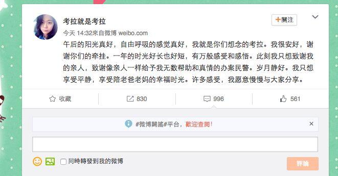 zhao wei weibo post