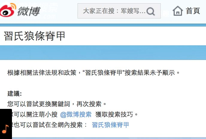 weibo xi jinping bug search result