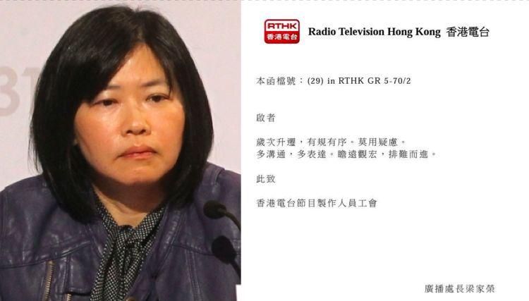 RTHK CHan man kuen leung ka-wing response