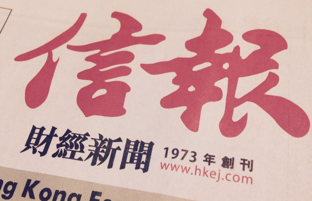 The Hong Kong Economic Journal. Photo: Stand News