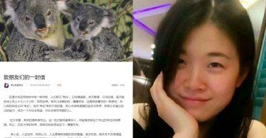zhao wei letter