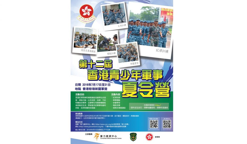 PLA summer camp