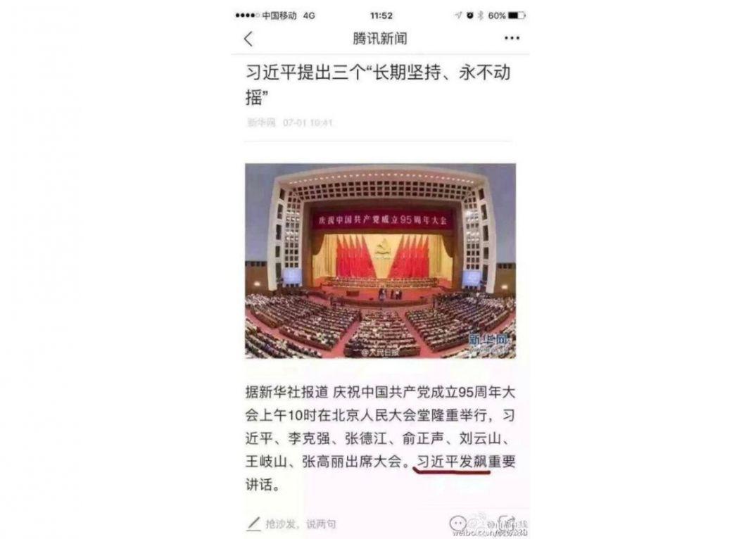 tencent speech typo