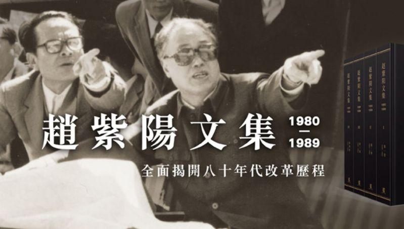 zhao ziyang collection