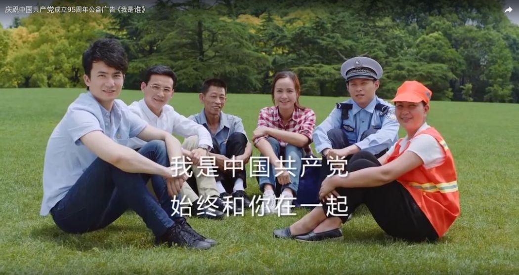 communist party ad