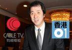 Yu Pun-hoi i-cable hk01