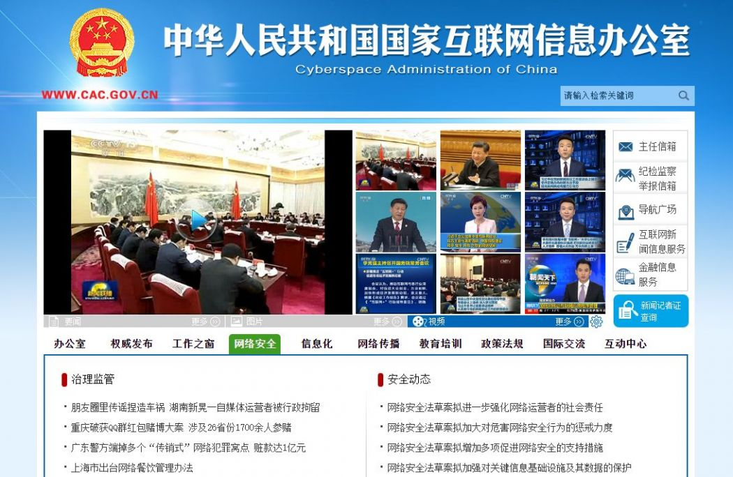 China's cyberspace regulator cracks down on false news on