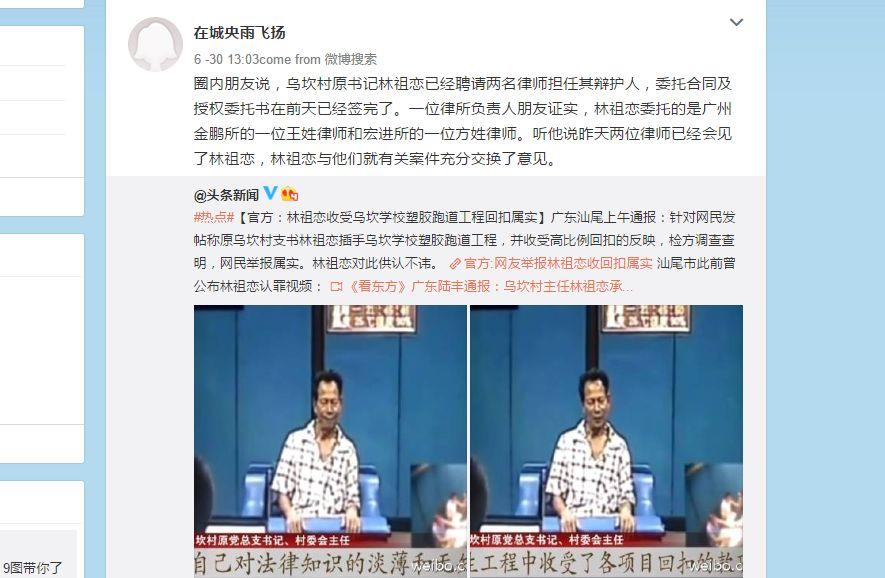 weibo lin zuluan lawyers