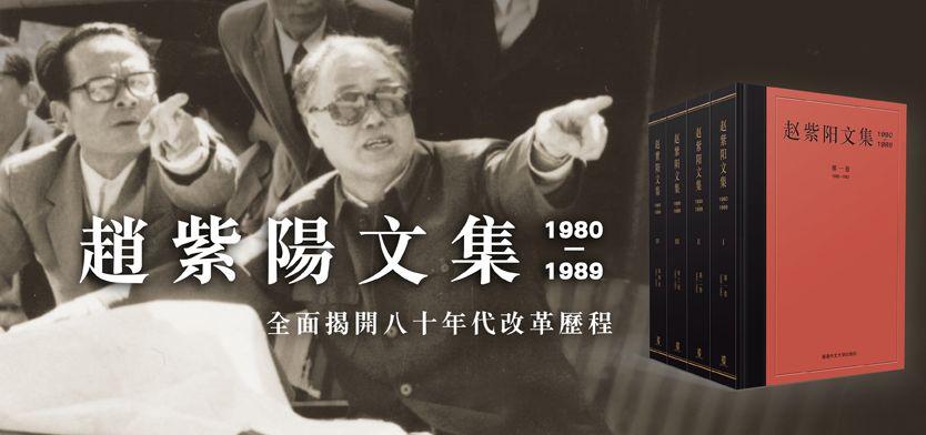 Zhao Ziyang books