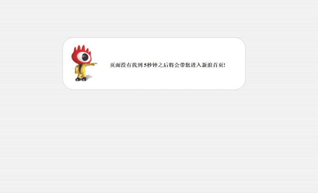 sina 404