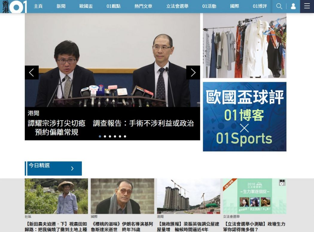 hk01 screenshot