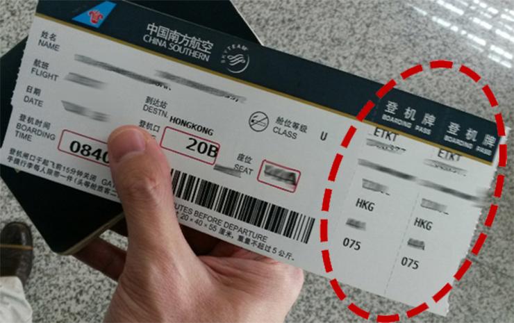 ticket stub china