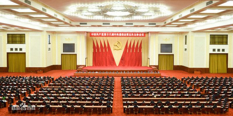 5th Plenary Session of the 18th CPC Central Committee