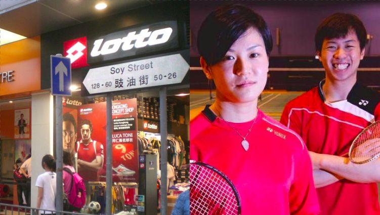 soy street badminton mong kok