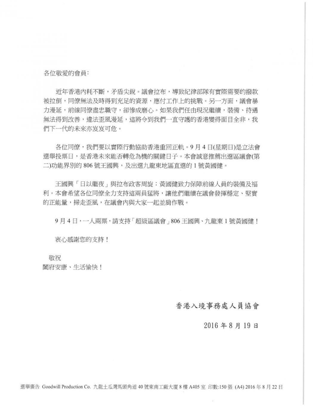immigration dept staff asso letter