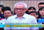 Hu Shigen trial