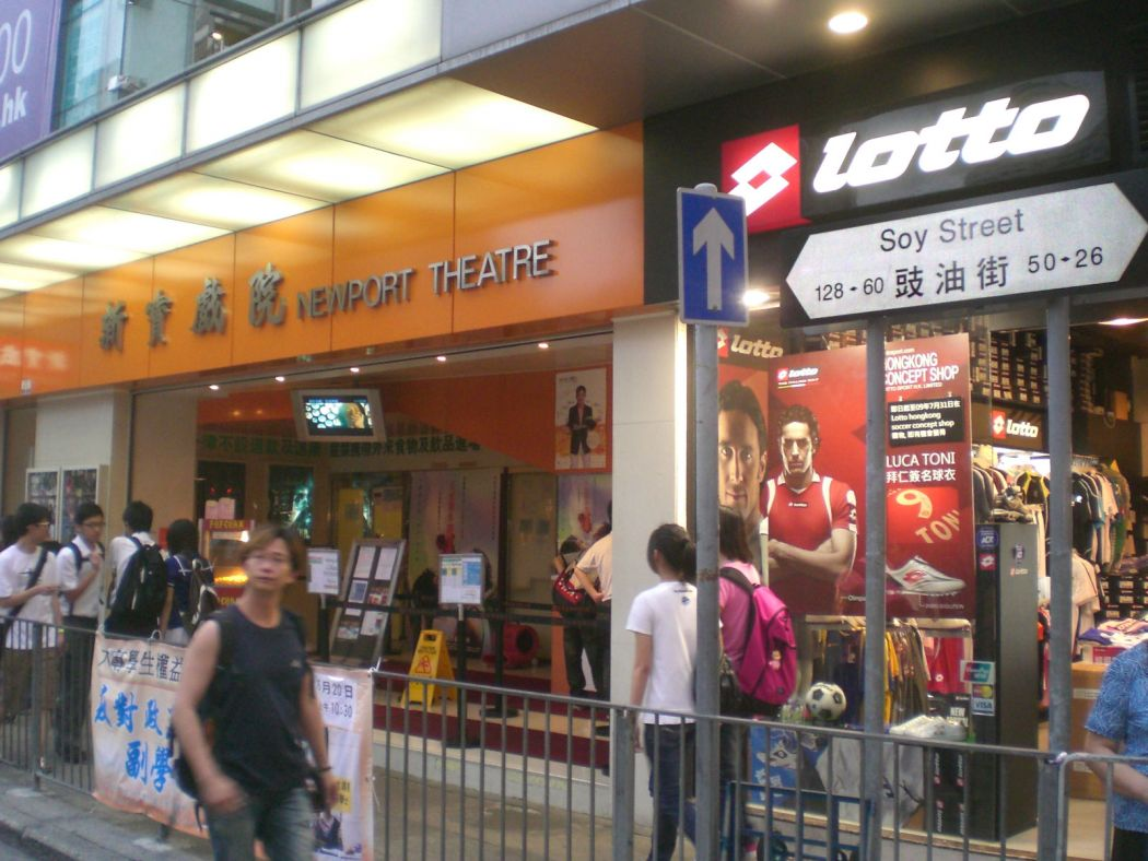 Mong Kok soy street