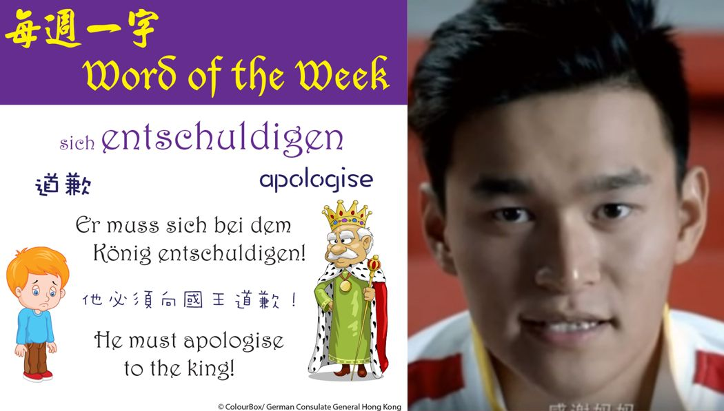 Sun yang word of the week