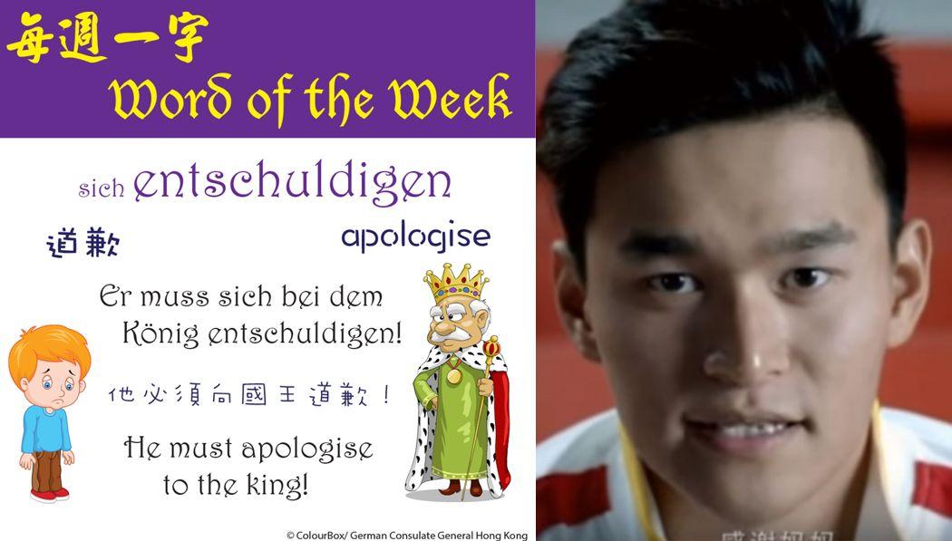 Sun yang word of the week