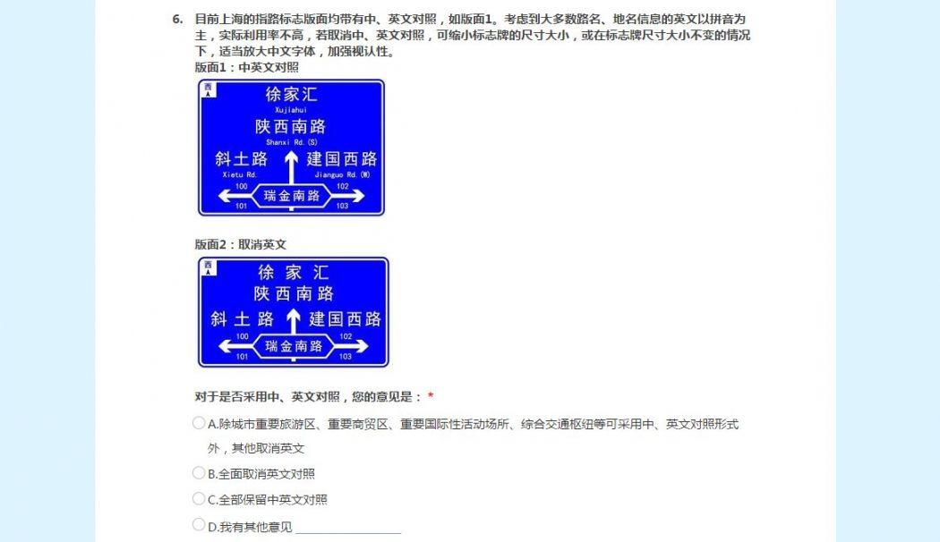 Survey removing english Shanghai road signs