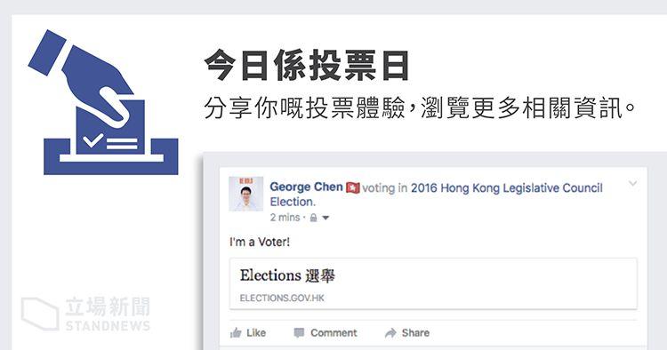 Facebook voter megaphone