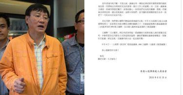 wong kwok hing letter