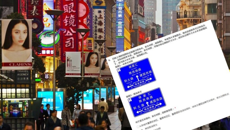 shanghai english road signs