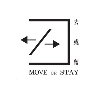 Move or Stay