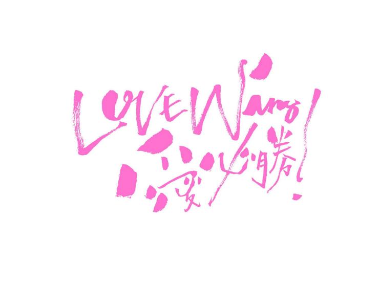 love-wins-pinkdot