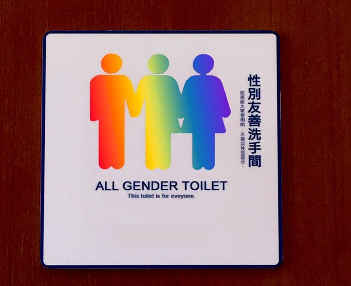 hku all gender toilets