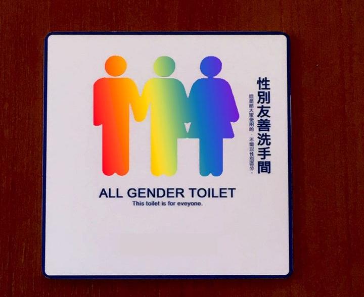 hku all gender toilets