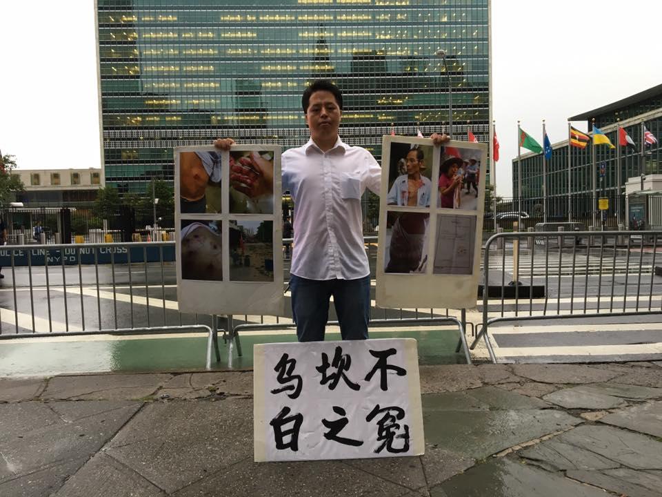 wukan protest UN