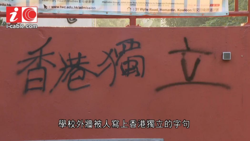 Hong Kong independence vandalism
