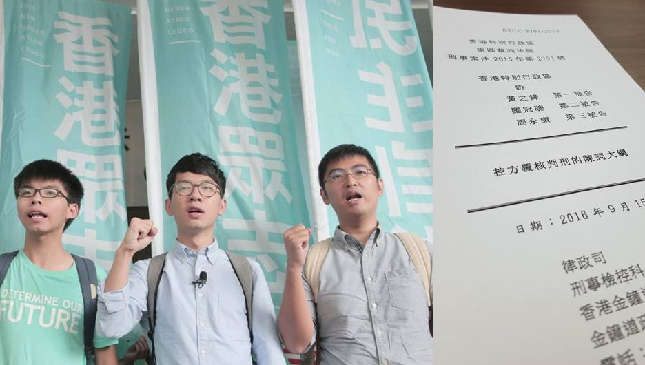 nathan law joshua wong alex chow department of justice