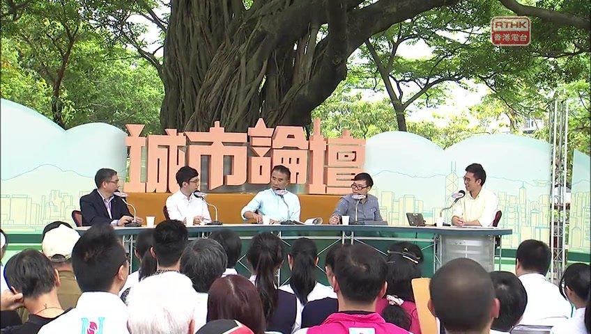 city forum rthk