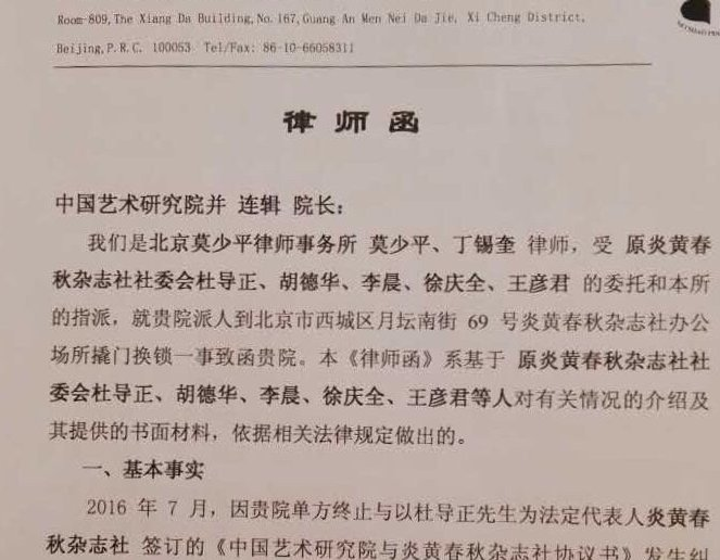 yanhuang chunqiu lawyers letter