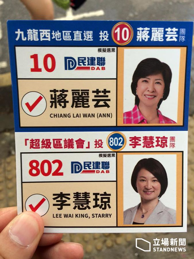 Replicas of ballot papers distributed to elderly people. Photo: Stand News