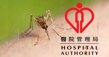 hospital authority mosquito