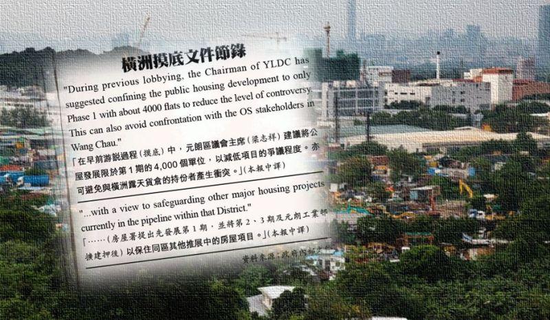 wang chau document