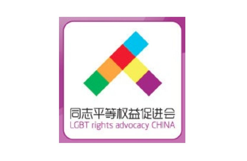 LGBT Rights Advocacy China